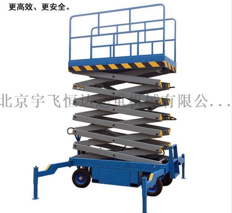 液壓升降平臺移動電動升降平臺升降機