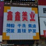 许昌县简单好看的广告门头制作,做个普通招牌多少钱