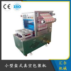 禽肉碗式小型盒式真空包装机