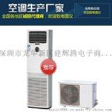 空调 挂式柜式空调价格 格力海尔分体 123456匹节能空调厂家
