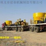 河南建业机械制造选金设备碾金机、轮碾机、混汞碾子等