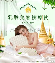 泰国TAIHI泰嗨天然乳胶寝具__美容  枕