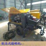 液压湿喷机重庆隧道支护泵送式湿喷机