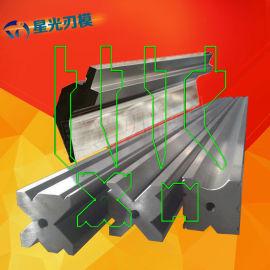 液压折弯机模具刀片 数控折弯机上刀底模 折边机模具