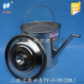 统益 润滑油二级过滤油壶 不锈钢三级过滤油壶20L