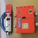 DJ4/1140(660)J機載式甲烷斷電儀