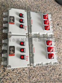 BXM51-6K/32A防爆照明配电箱