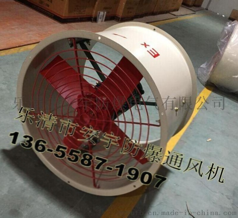 BT35-11-6.3/2.2KW防爆軸流風機