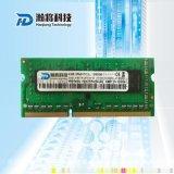 瀚将科技供应:2G 1600 1.35V 工控内存条