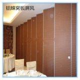 鋁合金蜂窩板隔斷、綠色環保安裝便捷、鋁製蜂窩板隔斷