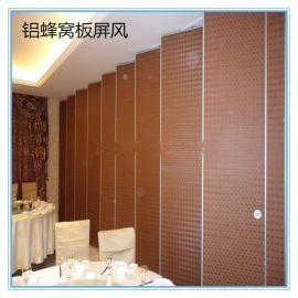 铝合金蜂窝板隔断、绿色环保安装便捷、铝制蜂窝板隔断