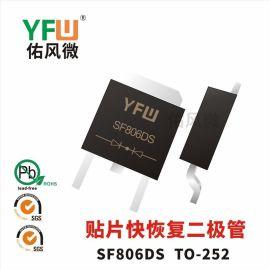 SF806DS TO-252貼片特快恢復二極管電流8A600V佑風微品牌