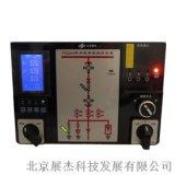 北京展杰FK3040开关柜智能操控装置