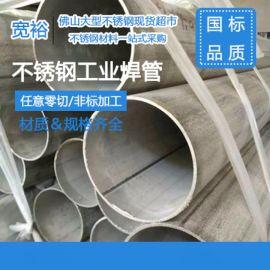 DN50不锈钢流体输送管 304不锈钢工业管