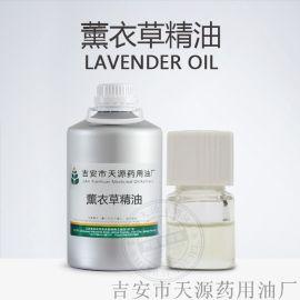 薰衣草精油 蒸餾提取天然植物精油廠家直銷
