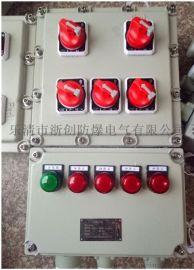 现场电机启动停止防爆控制箱