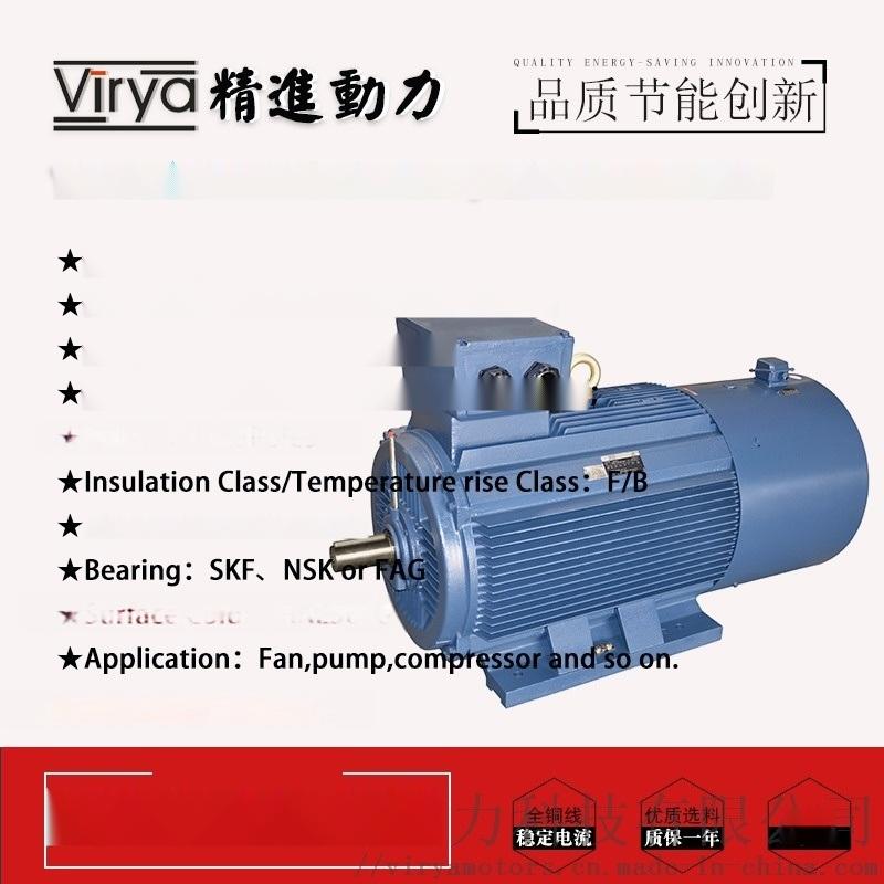 變頻電動機Y2VP-315L2-4-200KW馬達