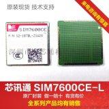 SIM7600CE-L全网通LTE 4G模块