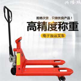 沈阳电子秤搬运车厂家直销2吨可打印-沈阳兴隆瑞