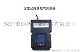 百纳金码品牌固定式微量氧探测器 供应固定式微量氧探测器