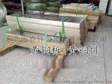 散切零卖黄铜排 超厚铜排 铜块 模具黄铜排 现货