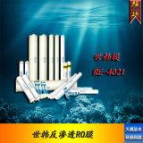4寸自来水饮用水专用世韩RE4021TL