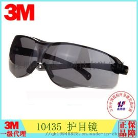 3M10435灰色骑车护目镜 劳保防尘眼镜防紫外线