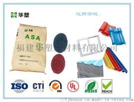 内蒙古ASA工程塑料,内蒙古ASA改性塑料