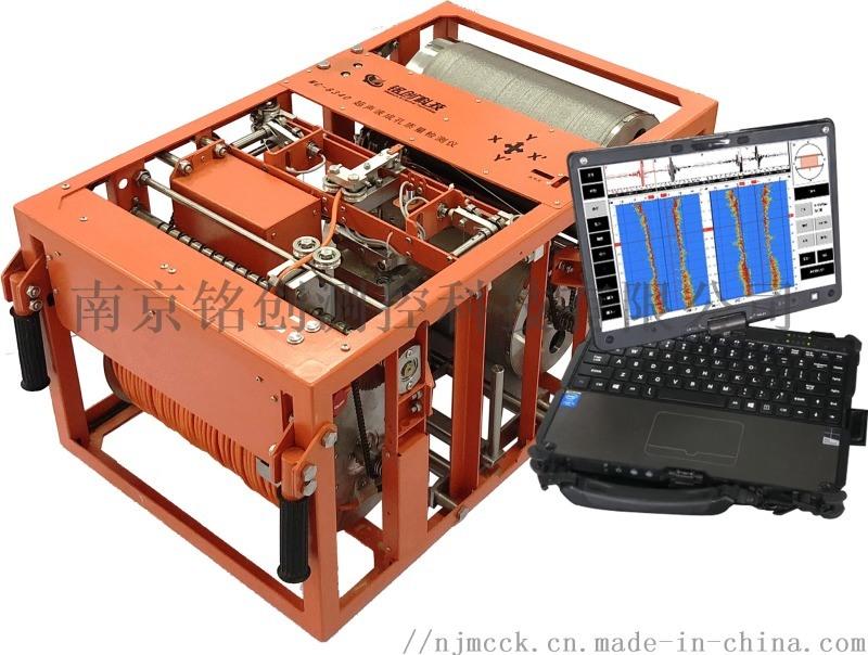 銘創科技MC-8340成孔成槽質量超聲檢測儀