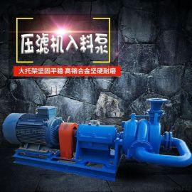 65ZJW高铬材质ZJW/SYA压滤机入料泵 石家庄万宇65ZJWZJW/SYA压滤机入料泵