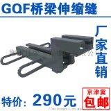 專櫃型鋼伸縮縫裝置C40型公路橋樑伸縮縫好貨不賤賣