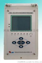南自PDS-761、PDS-763微机保护装置