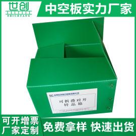 厂家定制生产直供PP中空板塑料包装盒 包装箱