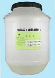 苯扎氯铵洁尔灭厂家直销,上海洁尔灭苯扎氯铵生产厂家