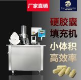 BJC-A半自动硬胶囊填充机