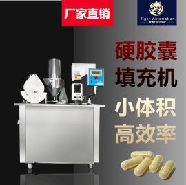 BJC-A半自動硬膠囊填充機
