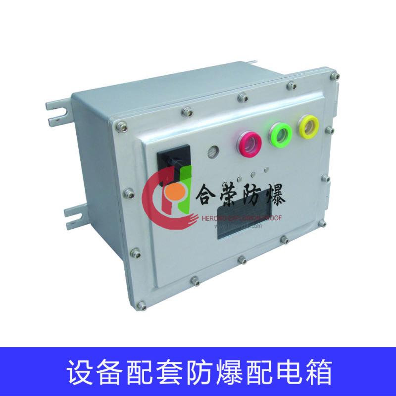 户外专用带防雨檐防爆配电控制箱防爆照明动力配电箱