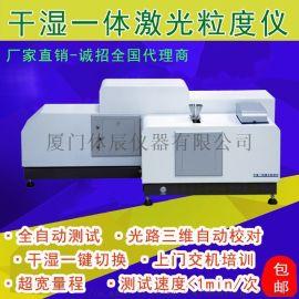 乳糖激光粒度分析仪