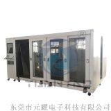 YBRT高温老化 元耀 电子产品高温老化试验房