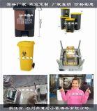 台州注塑模具生產廠家塑料分類垃圾桶模具設計製造