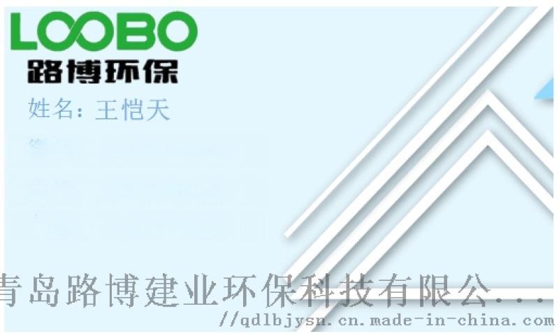 LB-6120(C) 四路综合大气采样器