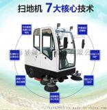 江蘇常州獅弛全封閉駕駛式掃地機清掃車S80G