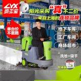 水泥地面用驾驶式洗地机
