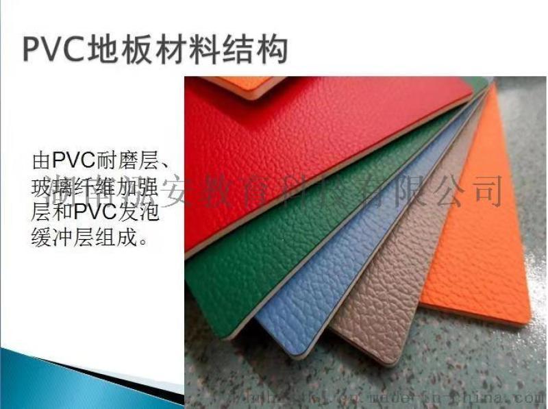 衡阳3毫米PVC地板施工材料质量好放心使用