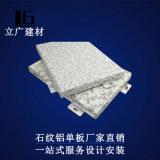 仿石纹铝合金外墙铝单板厂家直销防腐耐磨幕墙铝单板