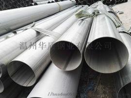 304薄壁焊管不锈钢毛坯表面厂家现货