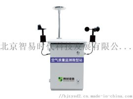 BCNX-AQ01微型环境空气质量监测仪