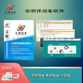 计算机网上阅卷系统管理阅卷 麻城市分析系统校园版
