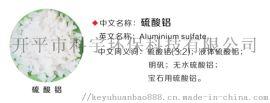 广东生产厂家固体聚合氯化铝PAC