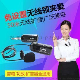 2.4G领夹式无线麦克风